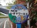 [バス停]NEWレオマワールドバス停