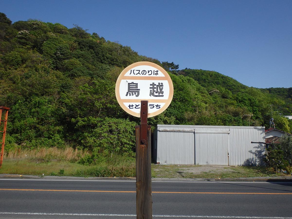 旧鳥越バス停