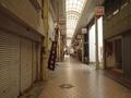 [道路]八幡浜新町商店街