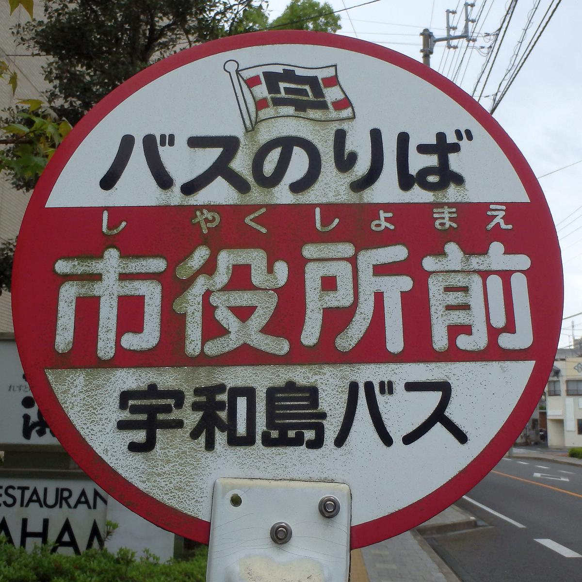 宇和島バス 市役所前バス停
