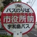 [バス停]宇和島バス 市役所前バス停