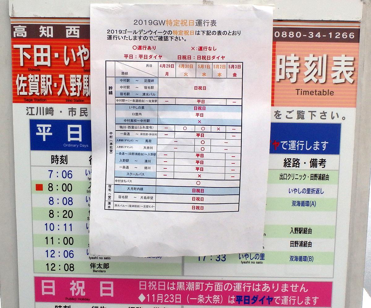 「2019GW特定祝日運行表」と書かれた表を見ると、中村~佐賀駅間のバスは4月30日~5月2日において運行される旨記載されている。