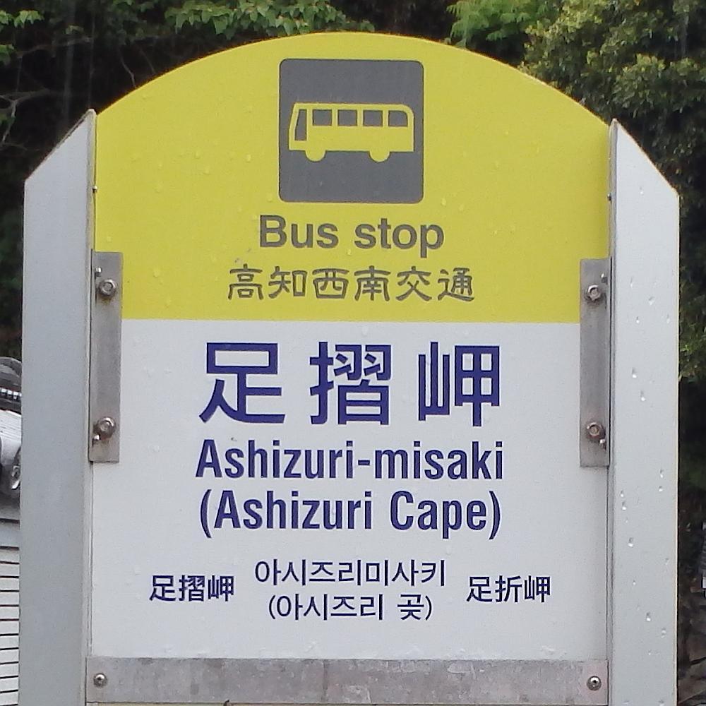 足摺岬バス停