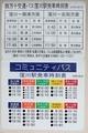 [時刻表]JR窪川駅前に掲示された四万十交通時刻表