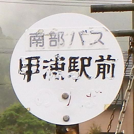 南部バス 甲浦駅前バス停