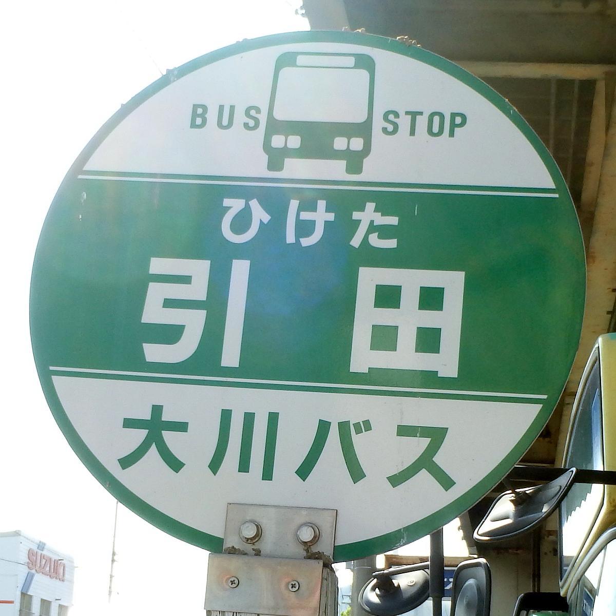 引田バス停