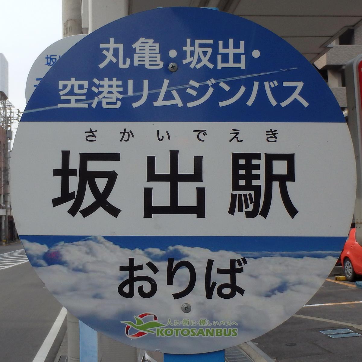坂出駅バス停