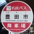 [バス停]名鉄バス 豊田市バス停