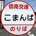 [バス停]信南交通 こまんばバス停