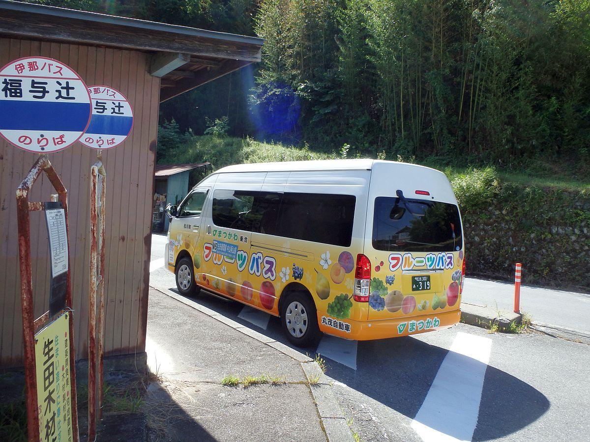 福与辻バス停にて