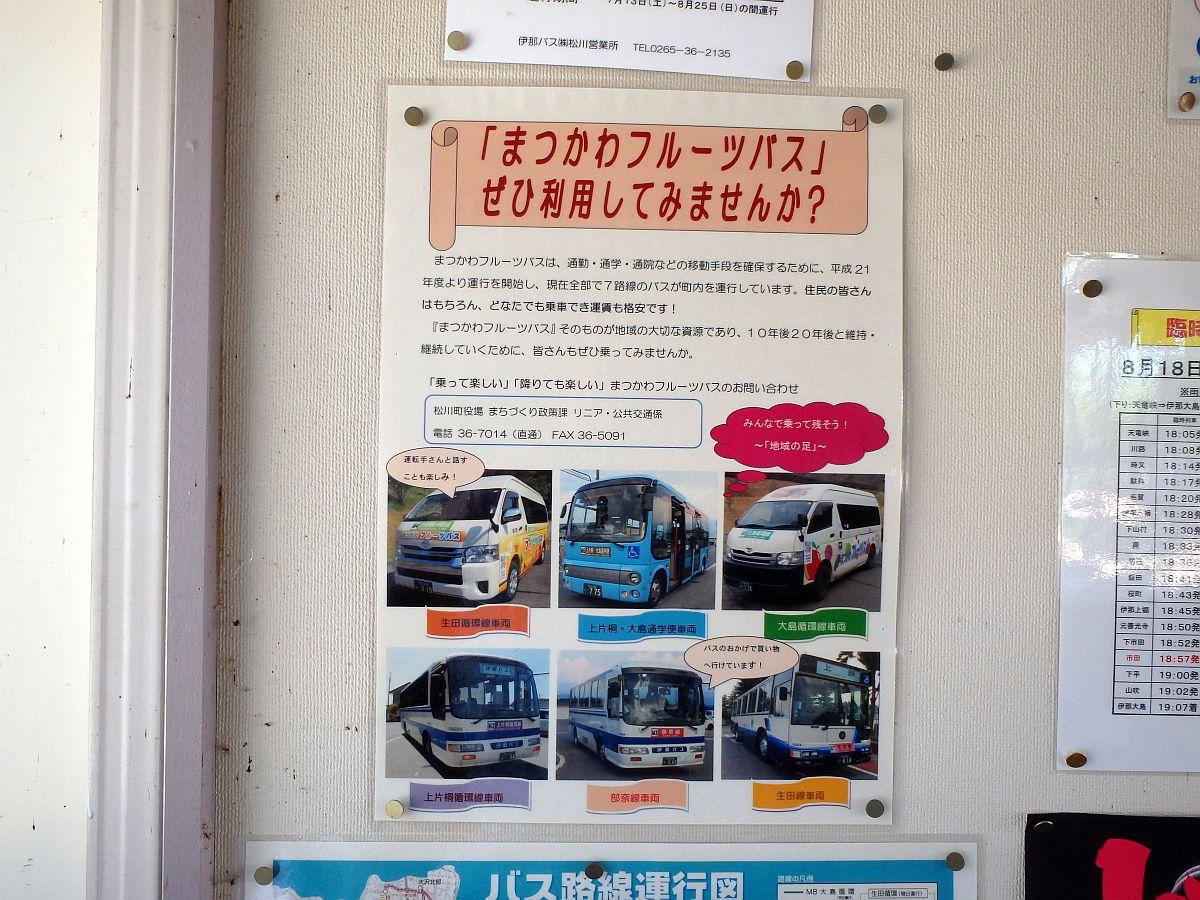 駅に掲示された「まつかわフルーツバスぜひ利用してみませんか?」