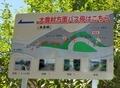 [掲示]松川バス停から松川インターバス停への案内図
