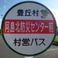 [バス停]豊丘村 村営バス 阿島北「消防」センター前バス停