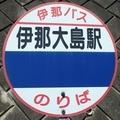 [バス停]伊那バス 伊那大島駅バス停