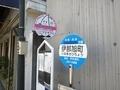 [バス停]伊那旭町バス停
