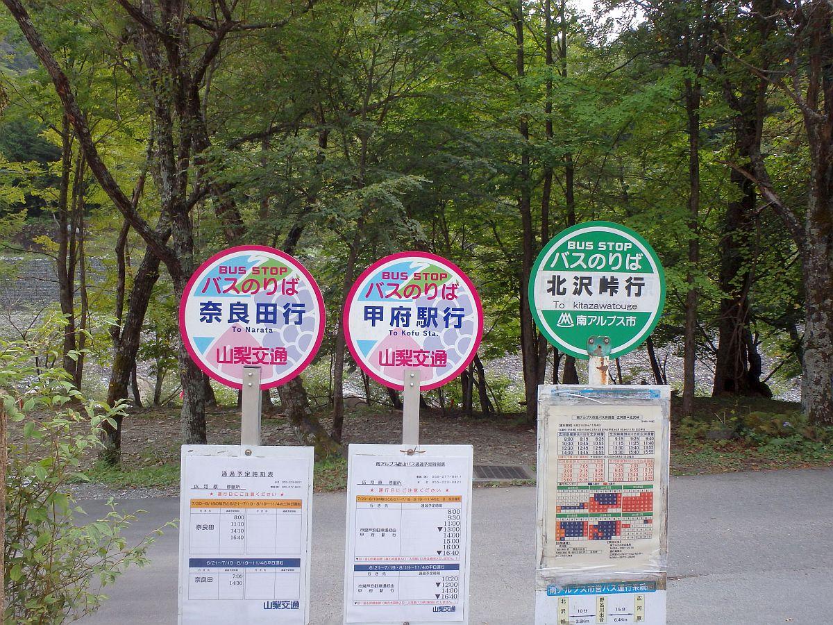 右から順に北沢峠行、甲府駅行、奈良田行のバス停