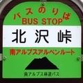[バス停]北沢峠バス停