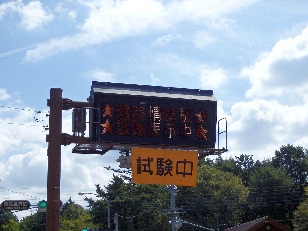 ★道路情報板★ ★試験表示中★