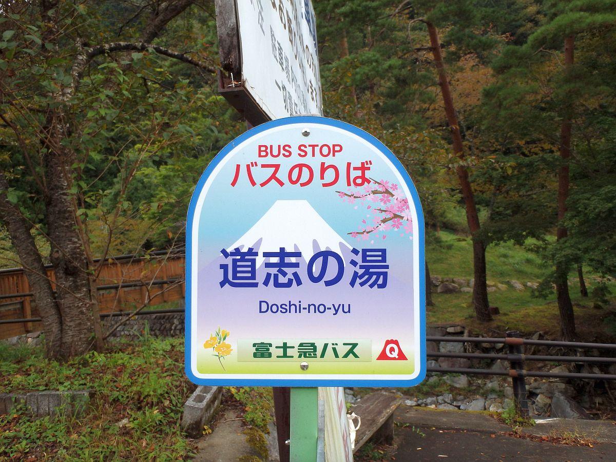 道志の湯バス停