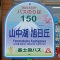 [バス停]山中湖 旭日丘バス停
