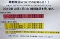 [掲示]富士急バス 時刻改正のお知らせ