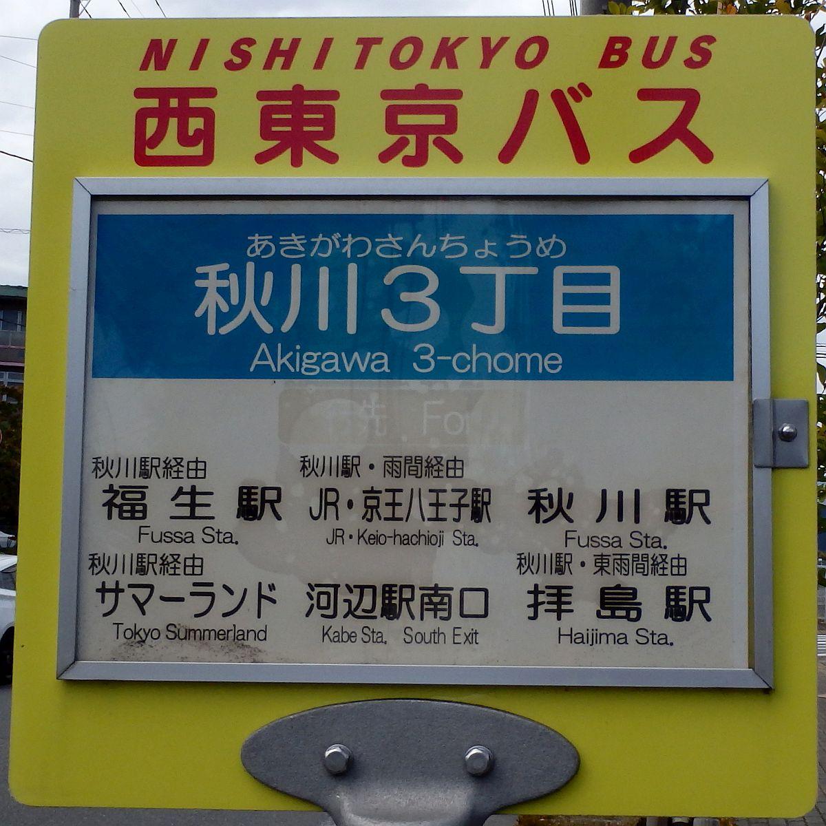 秋川3丁目バス停