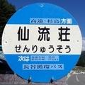 [バス停]長谷循環バス 仙流荘バス停