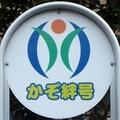 [バス停]かぞ絆号バス停に描かれた加須市章(プラザきさい)