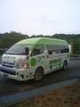 [路線バス]栃木市 ふれあいバス 金崎線 西方ふれあいパーク行