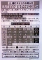 [掲示]関東自動車の運行ダイヤについての掲示