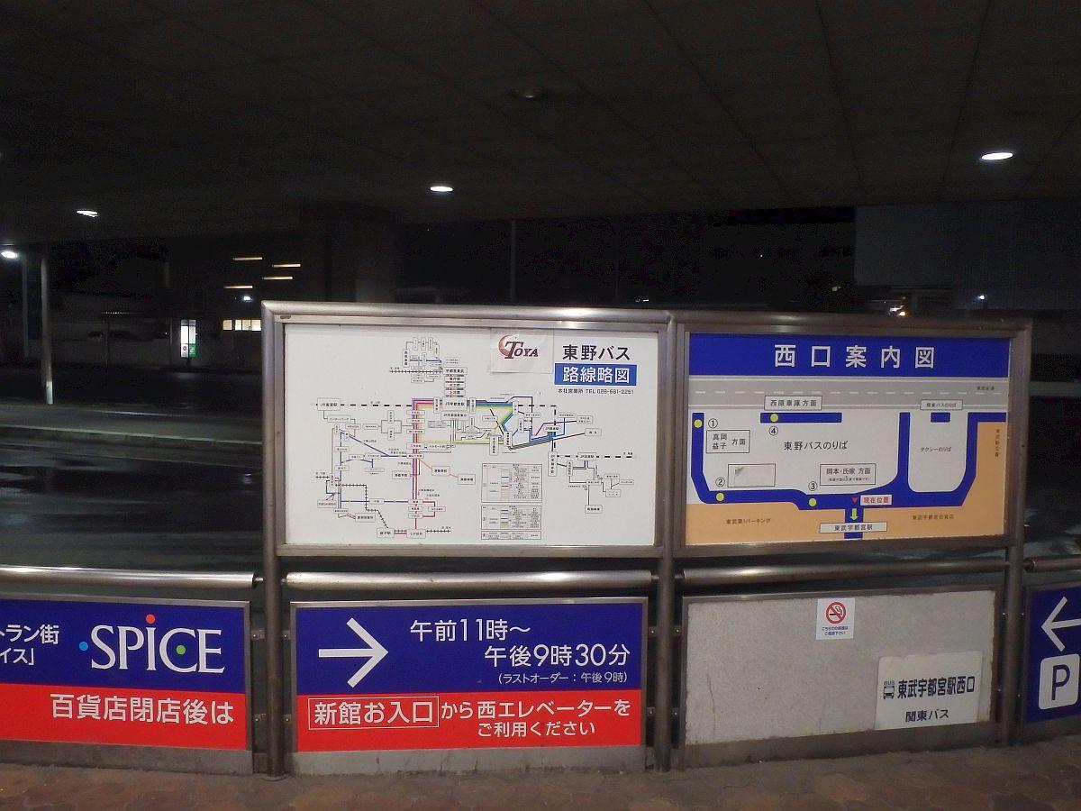 東武宇都宮駅にて