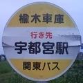 [バス停]楡木車庫バス停