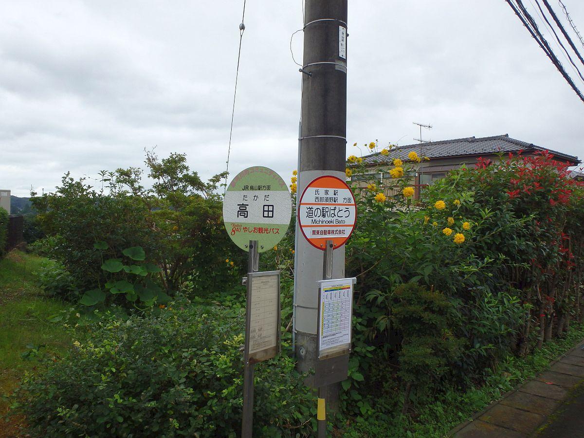 2つ並んだバス停の名前が違う