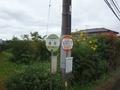 [バス停]高田バス停と道の駅ばとうバス停