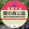 [バス停]関の森公園バス停