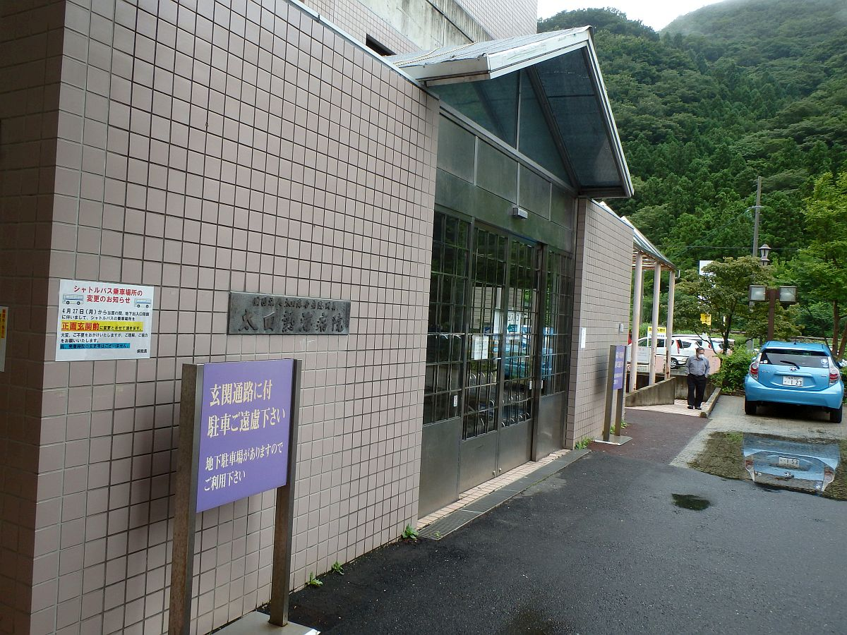 太田熱海病院 正面玄関