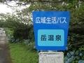 [バス停]本宮市 岳温泉バス停