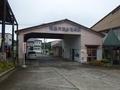 [バス停]福島交通 岳温泉駅