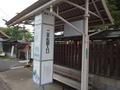 [バス停]二本松駅入口バス停