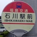 [バス停]石川駅前バス停
