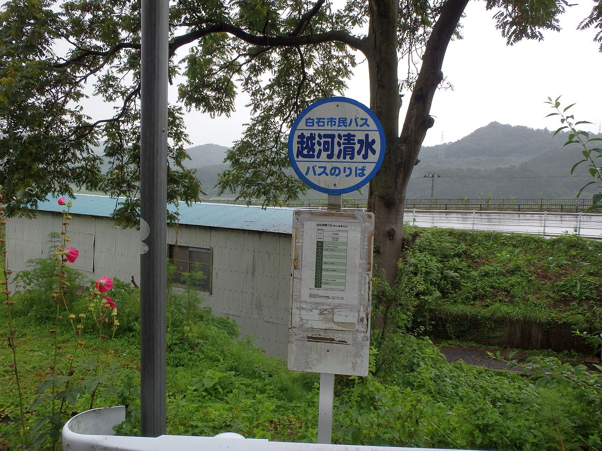 越河清水バス停