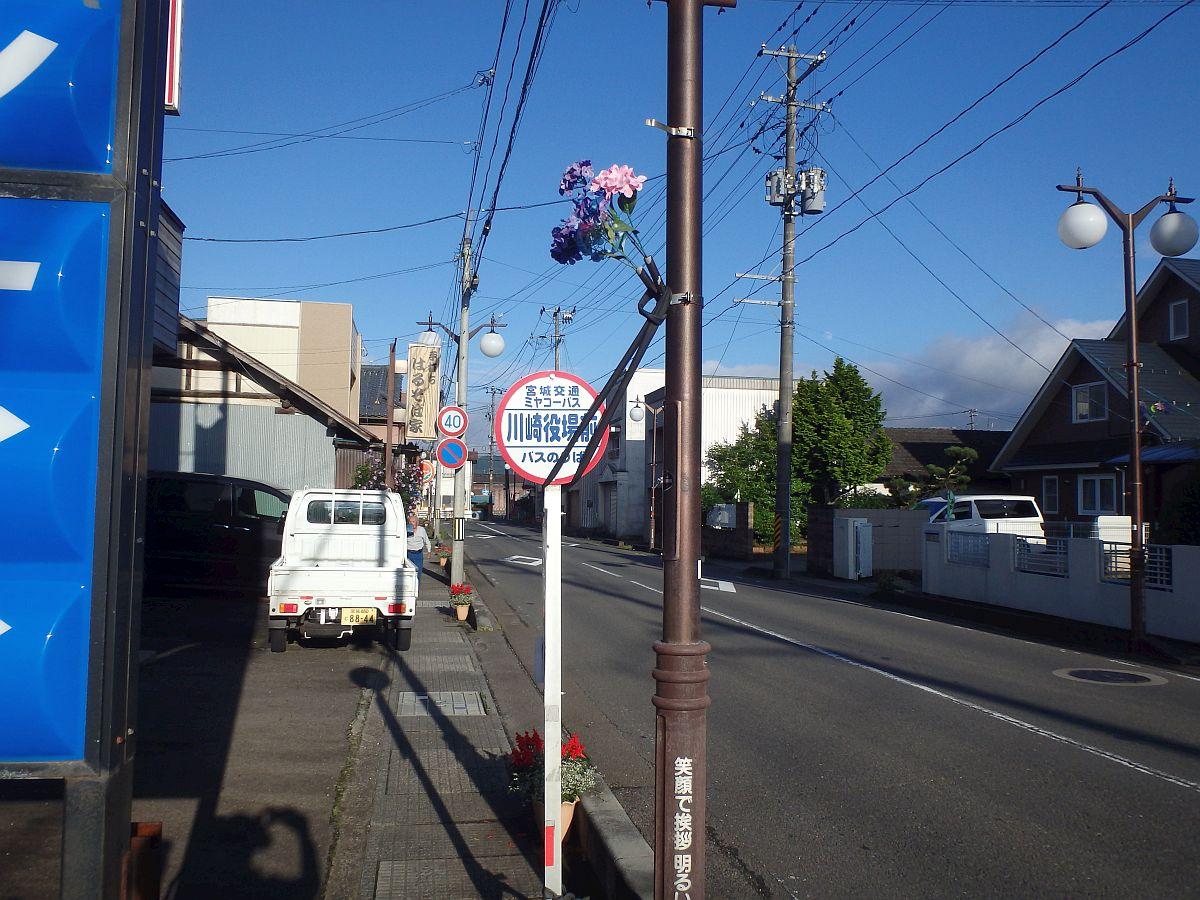 青空の下の川崎役場前バス停