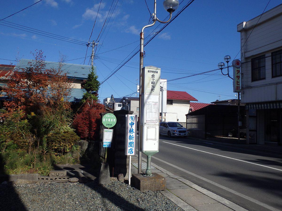 金ヶ崎本町バス停