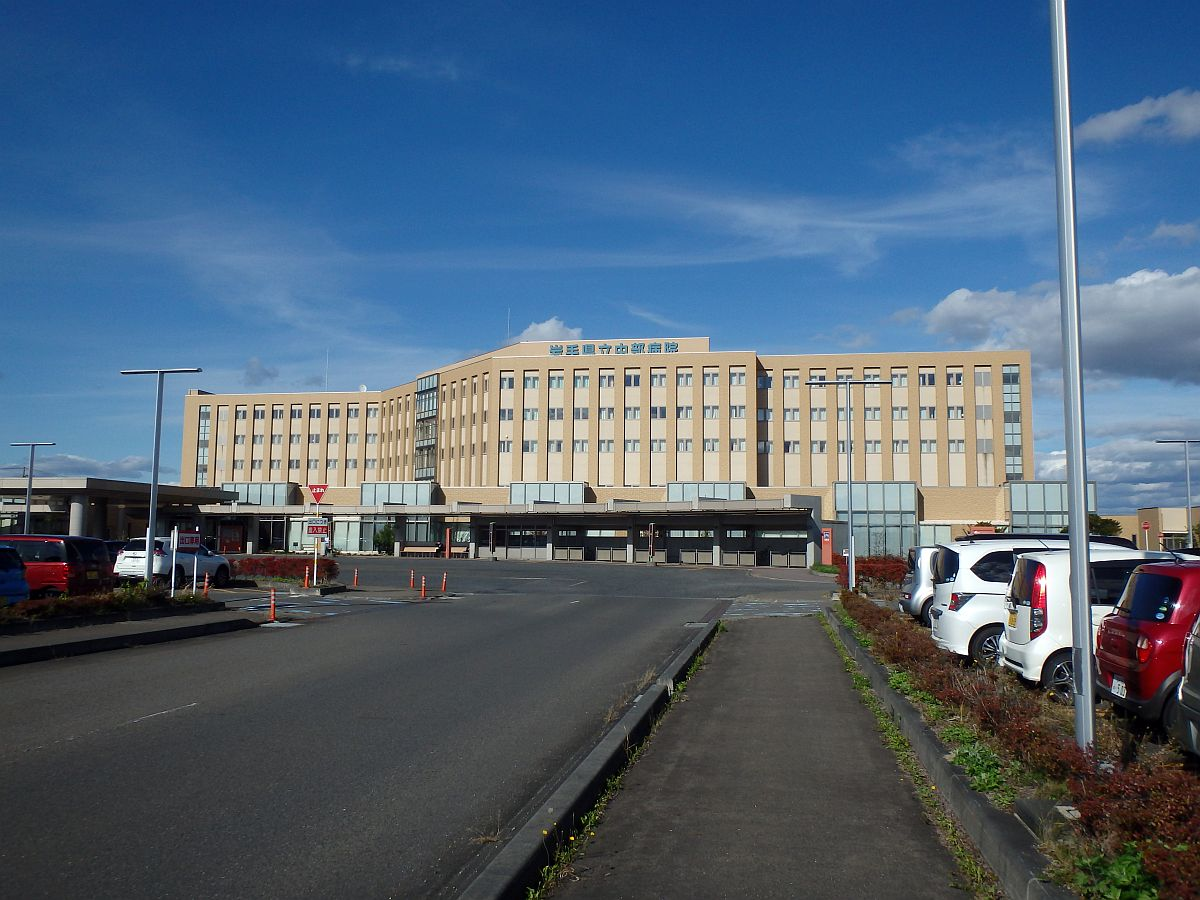 岩手県立中部病院