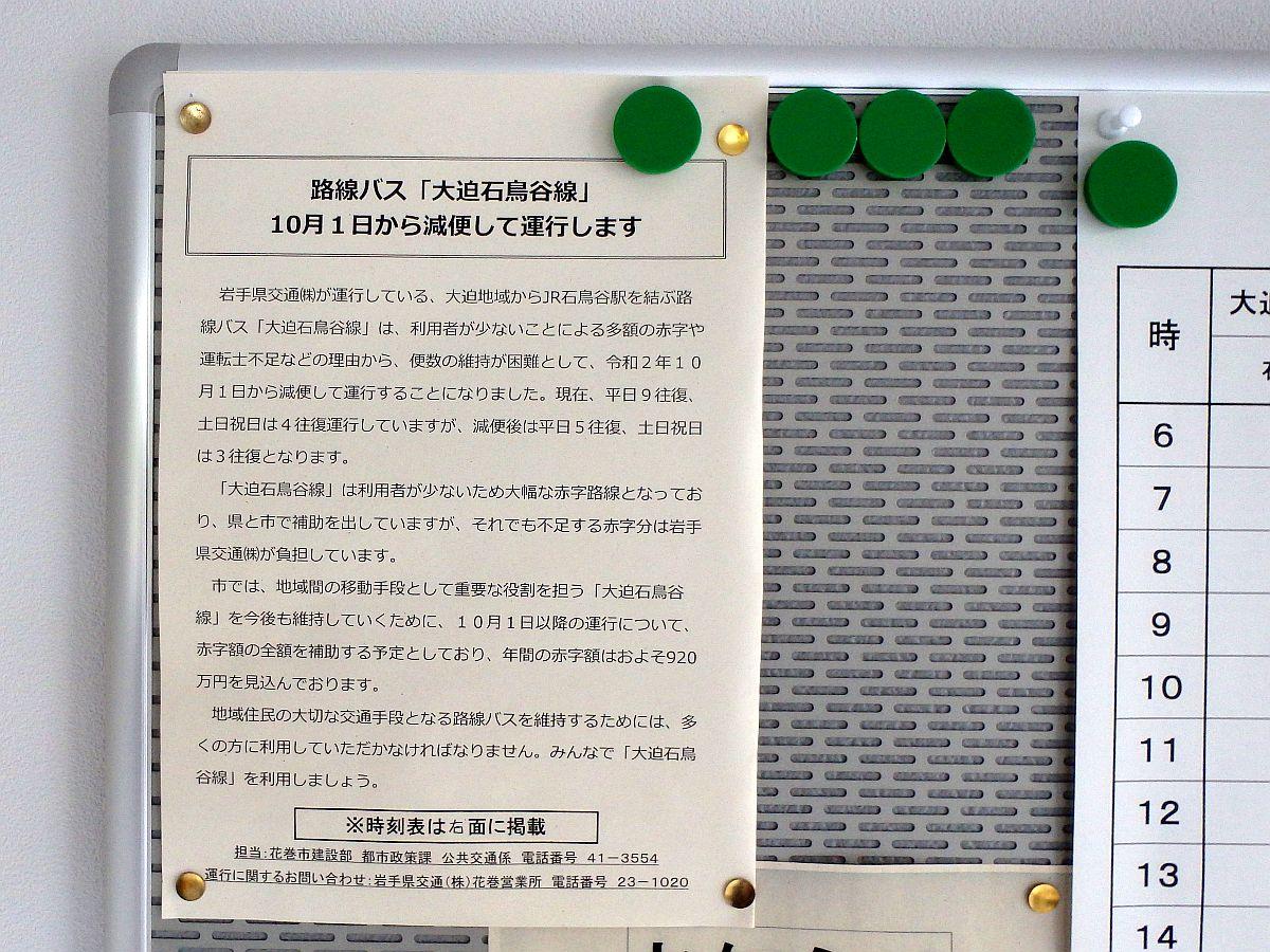 路線バス「大迫石鳥谷線」 10月1日から減便して運行します