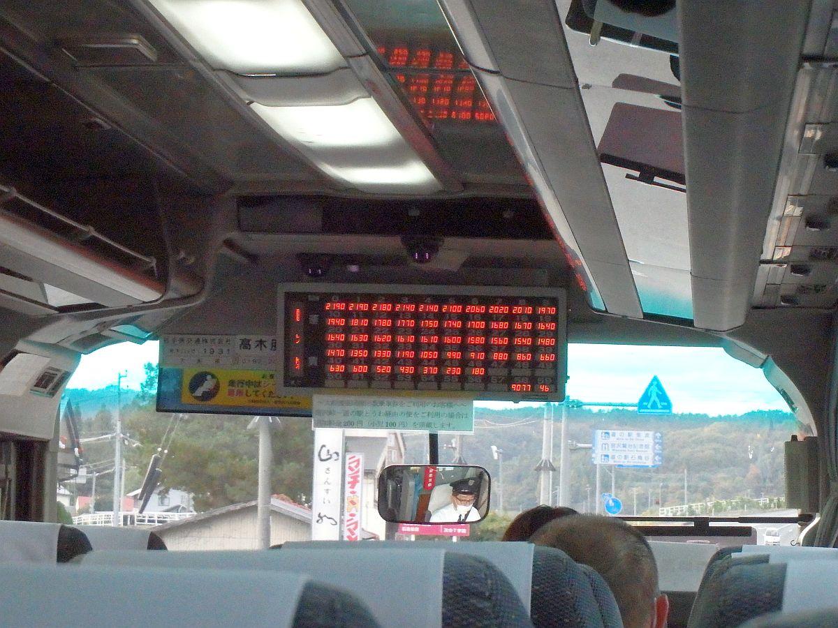 亀ヶ森付近で表示された運賃表示。最高額は2,190円と表示されている。