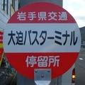 [バス停]大迫バスターミナルバス停