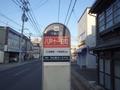 [バス停]日が傾きかけた八戸十一日町バス停
