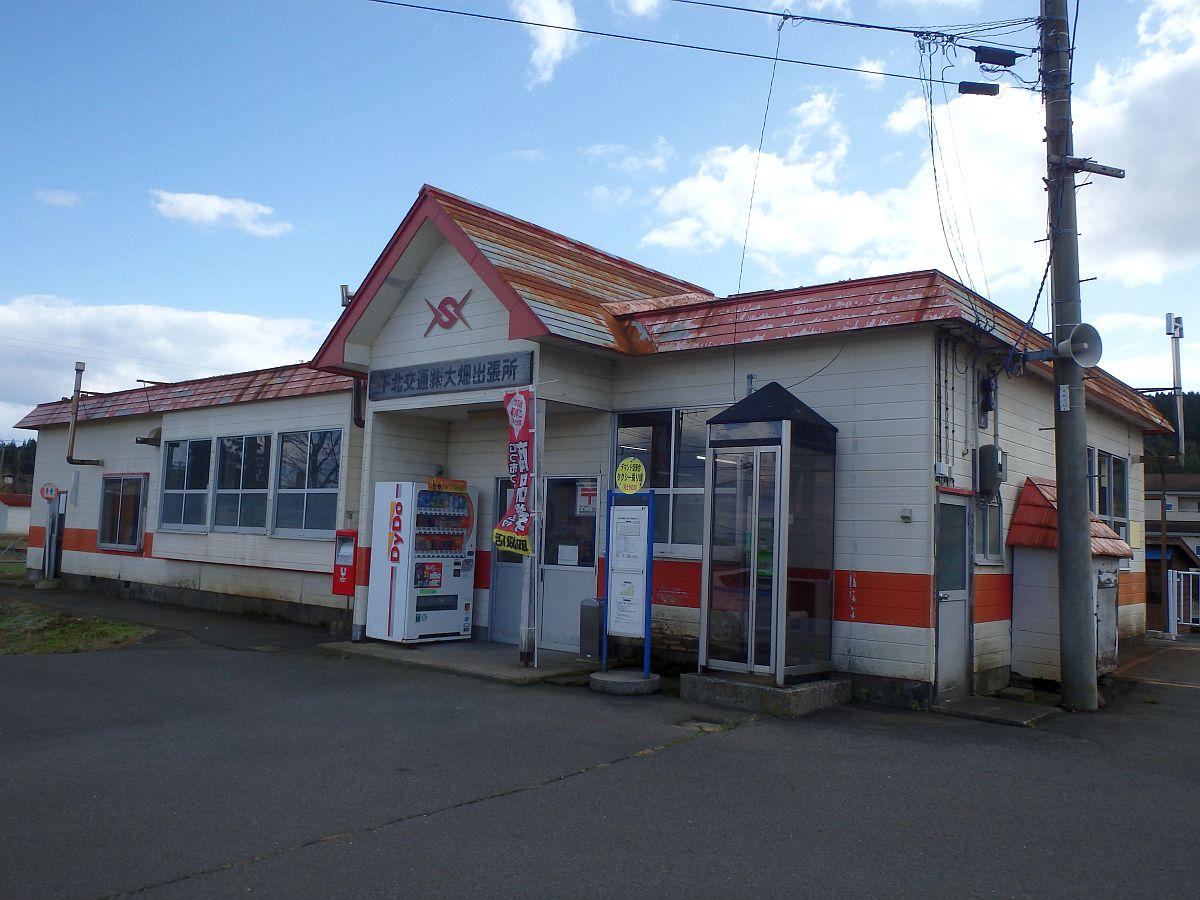 旧大畑駅舎
