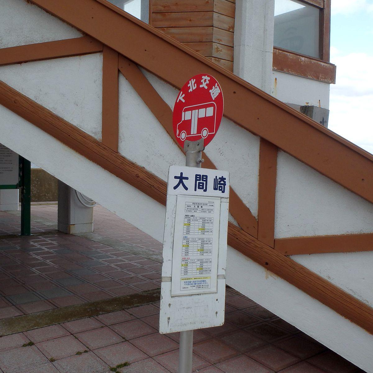 大間崎バス停